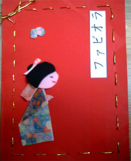 Открытка в японском стиле.
