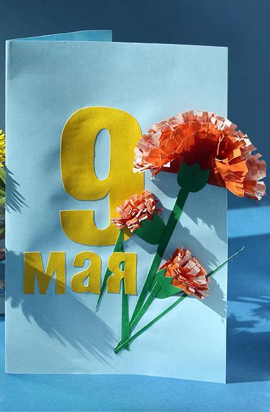открытка к 9 мая своими руками